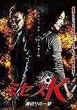 ミセスK ~裏切りの一撃[DVD]