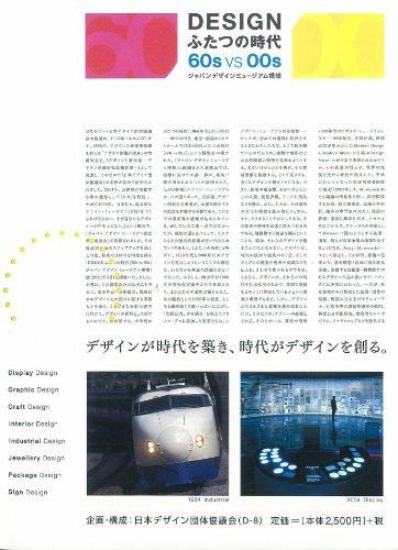 DESIGNふたつの時代 60s VS 00s―ジャパンデザインミュージアム構想の詳細を見る