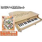 カワイ ミニピアノ 木目 木製 P-32 りょうてでどうよう曲集セット 1113 どれみふぁシール付 KAWAI