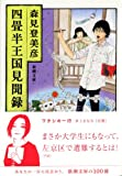 四畳半王国見聞録 (新潮文庫) 画像