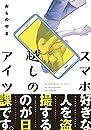 スマホ越しのアイツ: ポー・バックス BABY COMICS (POE BACKS Babyコミックス)