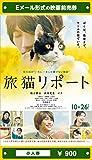 『旅猫リポート』映画前売券(小人券)(ムビチケEメール送付タイプ)
