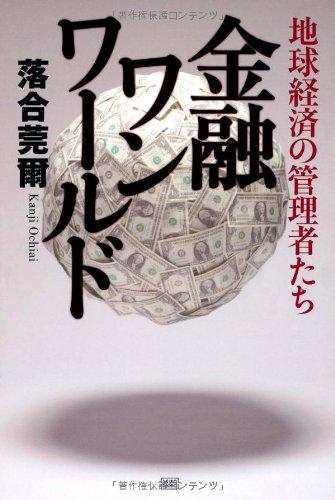 金融ワンワールド 地球経済の管理者たちの詳細を見る