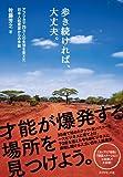 「歩き続ければ、大丈夫。---アフリカで25万人の生活を変えた日本人起業家からの手紙 」佐藤 芳之