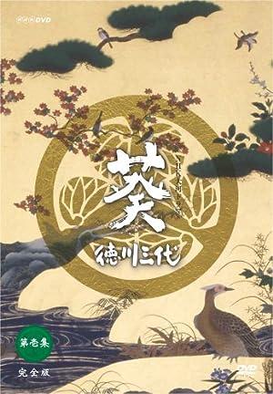 『葵 徳川三代』