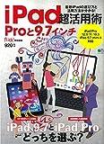 iPad超活用術 Proと9.7インチ (エイムック 4256) エイ出版社 9784777954148