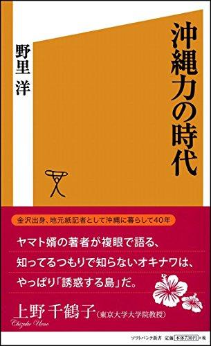 沖縄力の時代 (ソフトバンク新書)の詳細を見る