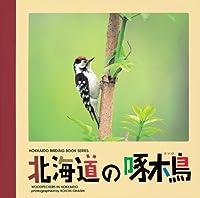 北海道の啄木鳥―大橋弘一写真集 (Hokkaido birding book series)