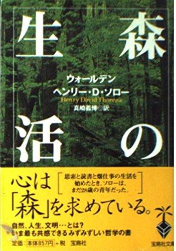 森の生活―ウォールデン (宝島社文庫)の詳細を見る