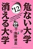 危ない大学・消える大学 2012年版 (YELL books)
