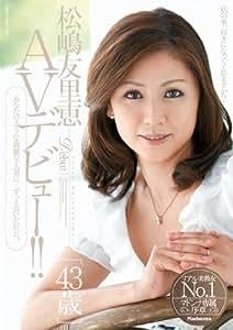 松嶋友里恵 43歳 AVデビュー! !  マドンナ [DVD]