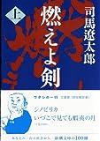 燃えよ剣〈上〉 (新潮文庫) 画像