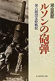 ルソンの砲弾―第八師団玉砕戦記 (光人社NF文庫) 画像