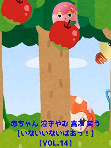 赤ちゃん 泣きやむ 喜ぶ 笑う【いないいないばあっ!】 【VOL.14】
