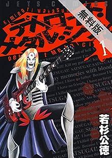 デトロイト・メタル・シティ【期間限定無料版】 1 (ジェッツコミックス)