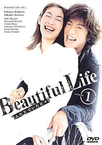 Beautiful Life ビューティフル ライフ ふたりでいた日々 [レンタル落ち] 全6巻セット [マーケットプレイスDVDセット商品]