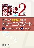 漢字検定 トレーニングノート 準2級: 合格への短期集中講座