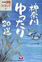 神奈川ゆったり20選 (首都圏3時間ハイキング)