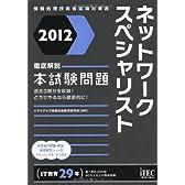 2012 徹底解説ネットワークスペシャリスト本試験問題 (情報処理技術者試験対策書)