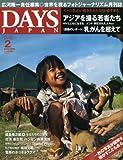 DAYS JAPAN ( デイズ ジャパン ) 2010年 02月号 [雑誌]