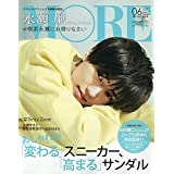 MORE スペシャルエディション 「永瀬廉 表紙版」 2021年 06 月号 (MORE増刊)