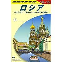 A31 地球の歩き方 ロシア 2008~2009