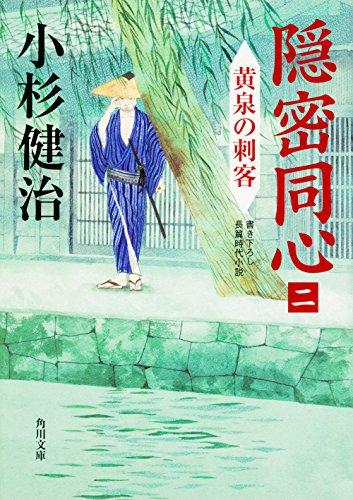 隠密同心(二) 黄泉の刺客 (角川文庫)の詳細を見る