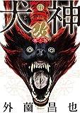 犬神・改 電子版 (17) (リイドカフェコミックス)
