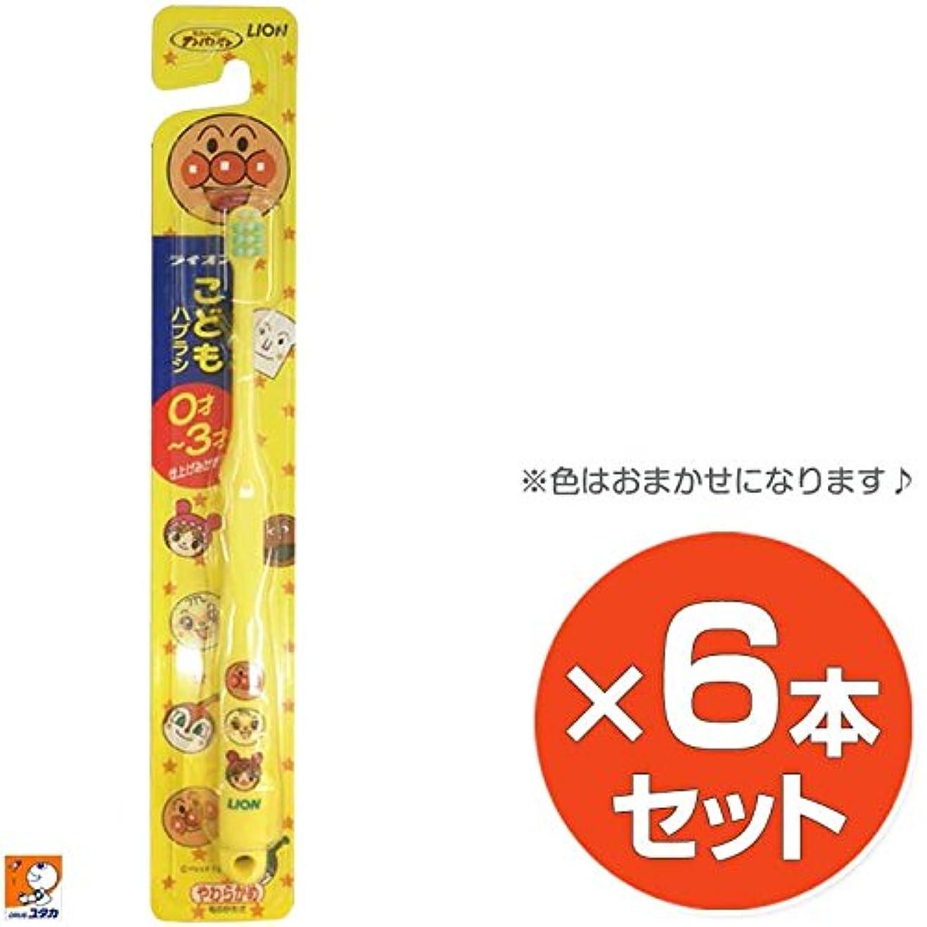 価格キロメートル耳ライオン こどもハブラシ 0-3才用(やわらかめ) 6本組(色おまかせ)