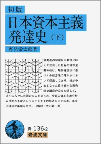 日本資本主義発達史 下 (岩波文庫 青 136-2)の詳細を見る