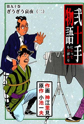 弐十手物語90 ぎうぎう哀夜・二