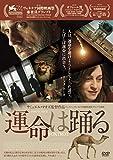 運命は踊る DVD[DVD]