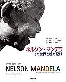 「ネルソン・マンデラ: その世界と魂の記録」販売ページヘ