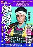NHK大河ドラマ「麒麟がくる」完全ガイドブック (TOKYO NEWS MOOK 840号)