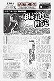 納税通信 (2018年09月17日付)3540号[新聞] (週刊)