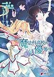 魔法科高校の優等生(10) (電撃コミックスNEXT)