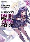 双剣使いの封呪結界2 (一迅社文庫)