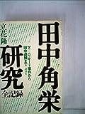 田中角栄研究―全記録 (1976年)