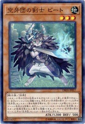 遊戯王/第10期/DBDS-JP017 空牙団の剣士 ビート【スーパーレア】