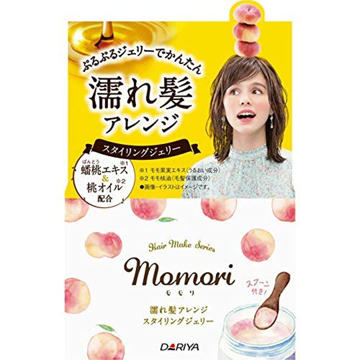 たくさんの朝食を食べる遮るモモリ 濡れ髪アレンジ スタイリングジェリー × 21個セット