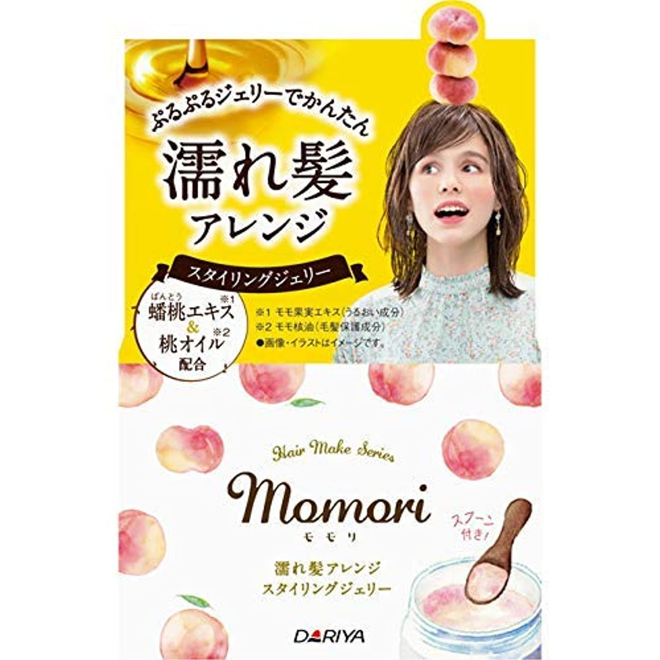 切断する支出害モモリ 濡れ髪アレンジ スタイリングジェリー × 15個セット