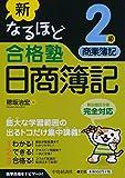 新なるほど合格塾 日商簿記2級 商業簿記