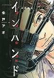 インハンド 紐倉博士とまじめな右腕 / 朱戸 アオ のシリーズ情報を見る