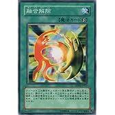 【シングルカード】融合解除 DP04-JP017 ノーマル(遊戯王OCG デュエリストパック-ヘルカイザー編-)