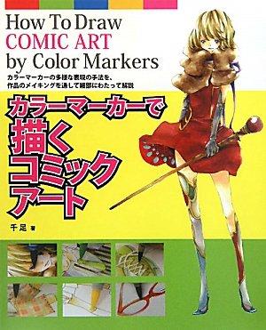 カラーマーカーで描くコミックアートの詳細を見る
