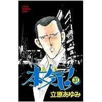 本気! 31 (少年チャンピオン・コミックス)