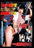 女子校生ヒモパン痴漢バス3 [DVD]
