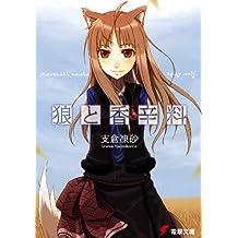 狼と香辛料 (電撃文庫)