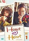 Heart to Heart~ハート・トゥ・ハート~ DVD-BOX1