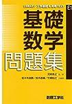 基礎数学 問題集 (LIBRARY工学基礎&高専TEXT E1)